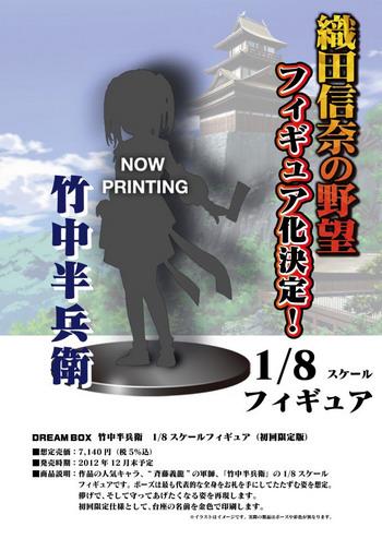 Coming Soon – August week 5, 2012:
