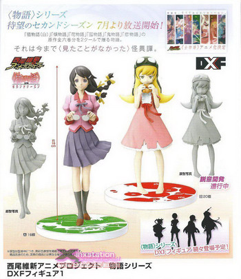 Banpresto   Prize items August 2013: