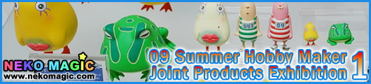 09 Summer Hobby Manufacturers Joint Products Exhibition: Part 1