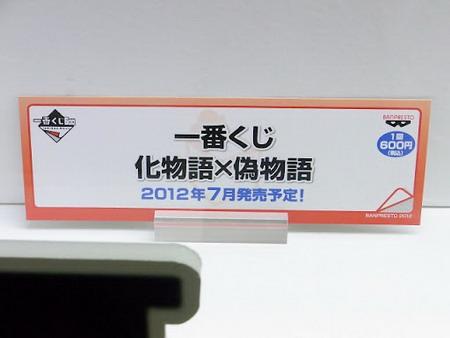 Banpresto Expo Part 1: Nisemonogatari