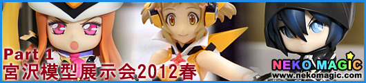 Miyazawa Model Exhibition 2012 Spring Part 1: