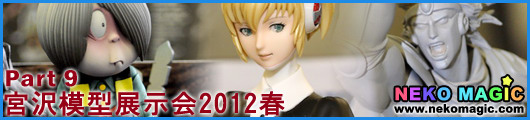 Miyazawa Model Exhibition 2012 Spring Index: