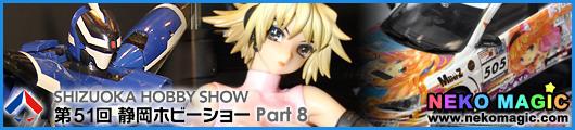 51st Shizuoka Hobby Show 2012 Part 8: Yamato, AUTOart, FineMolds, and others