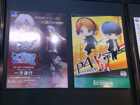 Mega Hobby EXPO 2012 Spring Part 6: Kotobukiya, Hobby Japan, Animage, Yoyogi Animation Gakuin, Exclusive items