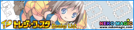 Treasure Festa 2012 in Ariake 7   Dealer List
