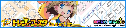 Treasure Festa 2012 in Ariake 8 – Dealer list