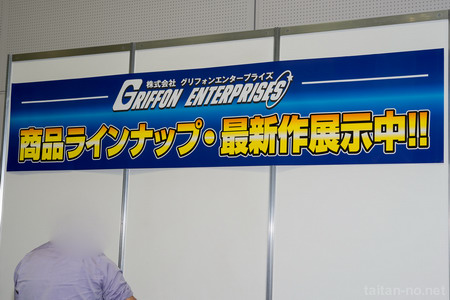 Treasure Festa 2012 in Ariake 8 – Part 1 Griffon Enterprises