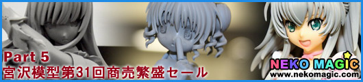 The 31st Miyazawa Model Exhibition Part 5: WAVE, Megahouse, PLUM, MOVIC, and others