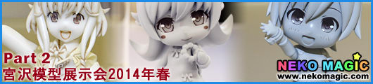 Miyazawa Model Exhibition 2014 Spring Part 2: Good Smile Company II