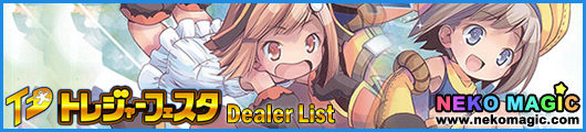 Treasure Festa 2014 in Ariake 11: Dealer List
