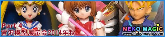 Miyazawa Model Exhibition 2014 Autumn Part 4: Bandai