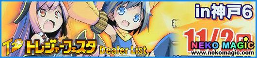 Treasure Festa 2014 in Kobe 6: Dealer List