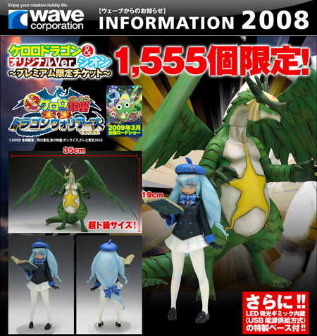 Keroro Gunsou Moive 4 Shion & Keroro Dragon non scale PVC figure set by WAVE