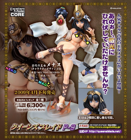 Queens Blade P 9 the Ancient Princess Menace 1/8 PVC figure by MegaHouse