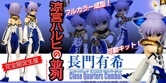 The Parallel of Haruhi Suzumiya Nagato Yuki Strike Suit Close Quarters Combat Ver. cold cast action figure by Liquidstone