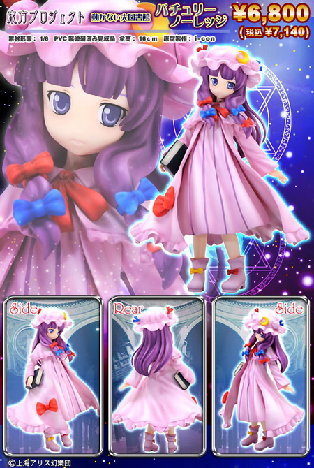 Touhou Project the Unmoving Great Library Patchouli Knowledge 1/8 PVC figure by Griffon Enterprises