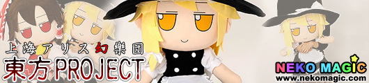 Touhou Plush Series EX2 Kirisame Marisa plush by Gift