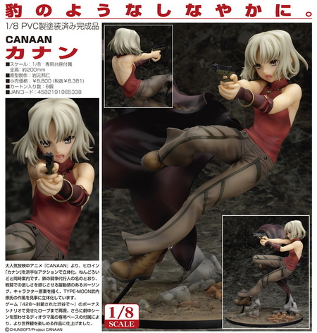 CANAAN Canaan 1/8 PVC figure by Good Smile Company