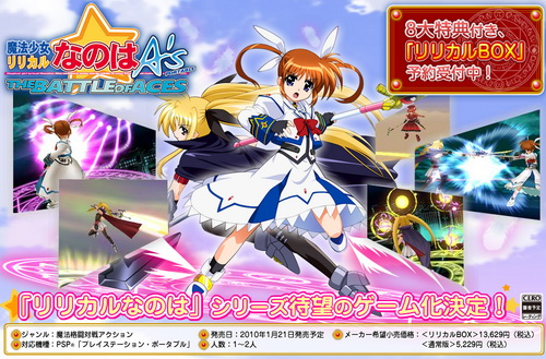 Magical Girl Lyrical Nanoha As the Battle of Aces Takamachi Nanoha figma action figure by Bandai