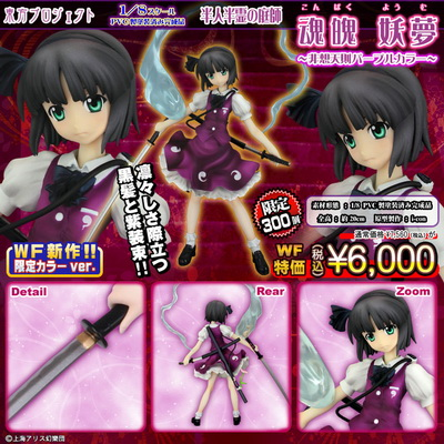 Griffon Enterprises Wonder Festival 2010 [Summer] Limited Items Line up