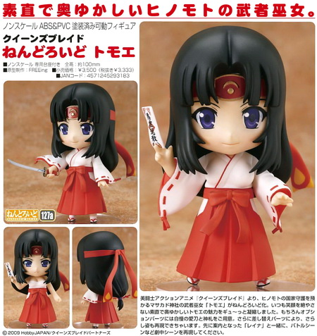 Queen's Blade Tomoe Nendoroid No.127a action figure by Good Smile Company