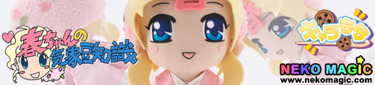 Haru chans Weather Tips CharaMofu Haru chan plush by Aoshima