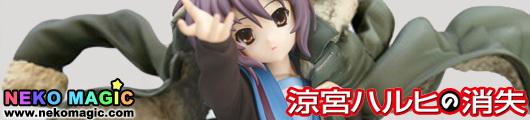 Disappearance of Haruhi Suzumiya Nagato Yuki 1/8 PVC figure by KyotoAnimation