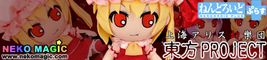 Touhou Project   Flandre Scarlet plush by Gift