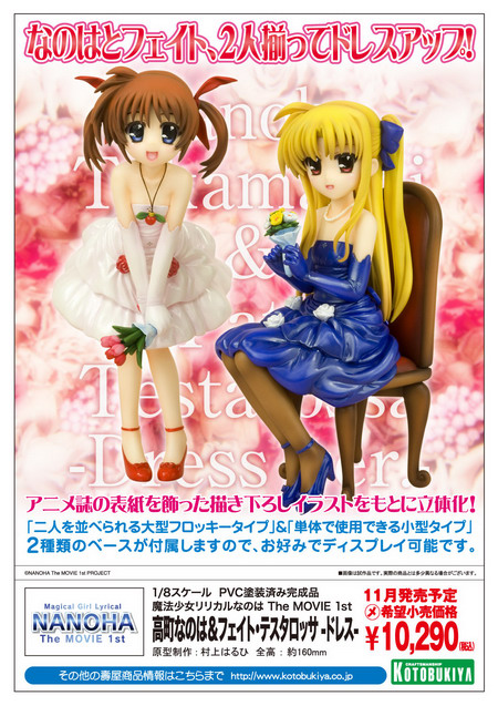 Magical Girl Lyrical Nanoha The Movie 1st – Takamachi Nanoha & Fate Testarossa  Dress  1/8 PVC figure by Kotobukiya