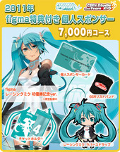 Vocaloid 2 – Racing Miku 2011 Ver. figma SP036 action figure by GoodSmileRacing