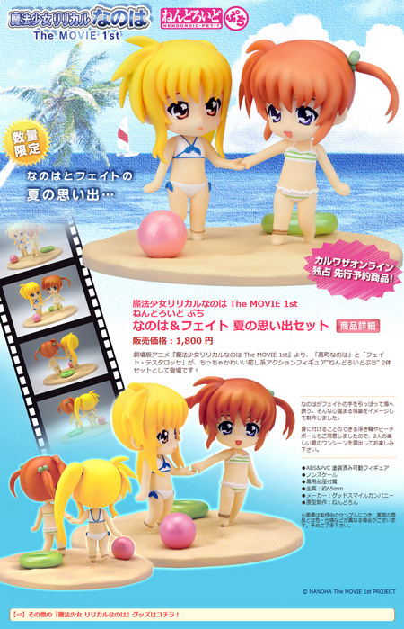 Magical Girl Lyrical Nanoha The Movie 1st   Nanoha & Fate   Summer Memories Set Nendoroid Petit trading figure by Good Smile Company