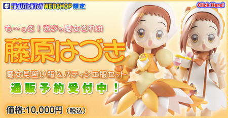 Motto! Ojamajo Doremi   Fujiwara Hazuki Apprentice Witch Uniform & Pastry Chef Uniform set Petit Pretty Figure Series Ex action figure by Evolution Toy