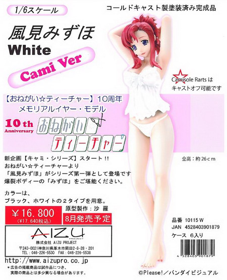 Please Teacher!   Kazami Mizuho White Cami Ver. 1/6 Polystone figure by Aizu Project