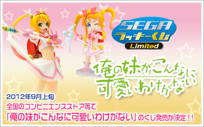 SEGA Lucky Kuji Limited My Little Sister Can't Be This Cute Prize items by SEGA: Prize Last