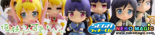 SEGA Lucky Kuji Limited My Little Sister Can't Be This Cute Prize items by SEGA: Prize F