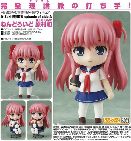Saki Achiga hen episode of Side A – Haramura Nodoka Nendoroid No.267 action figure by Good Smile Company