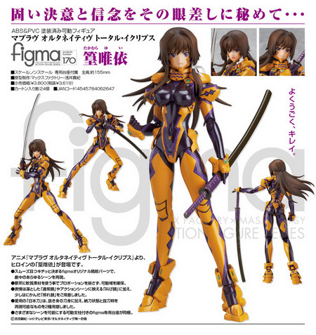 Muv Luv Alternative Total Eclipse – Takamura Yui figma 170 action figure by Max Factory