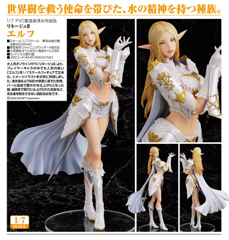 Lineage II   Elf 1/7 PVC figure by Max Factory