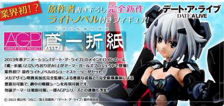 Date A Live – Tobiichi Origami Armor Girls Project non scale action figure by Bandai