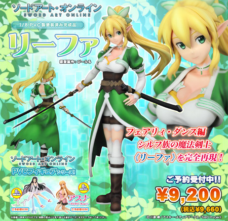 Sword Art Online – Leafa 1/8 PVC figure by Griffon Enterprises