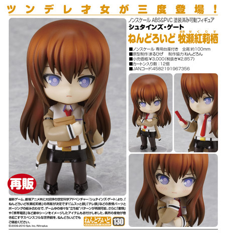 Steins;Gate   Makise Kurisu Nendoroid No.130 action figure by Good Smile Company