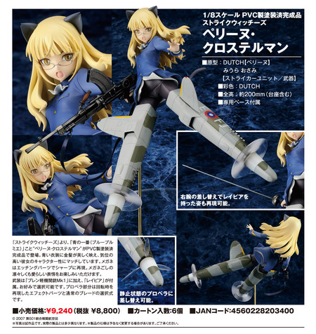 Strike Witches – Perrine H. Clostermann 1/8 PVC figure by Alter