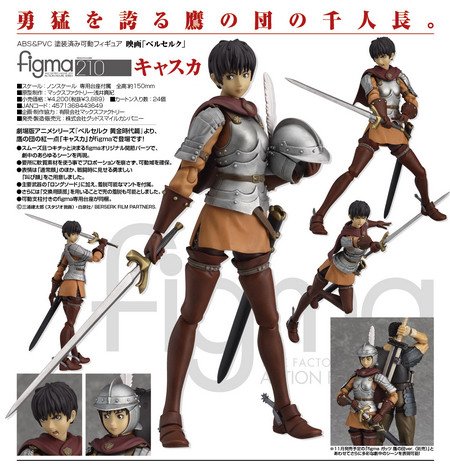 Berserk – Casca figma 210 action figure by Max Factory