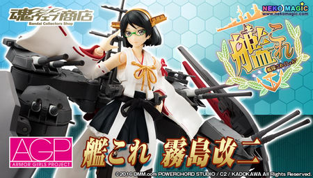 Premium Bandai Armor Girls Project Kantai Collection Kancolle Haruna KAI Ni