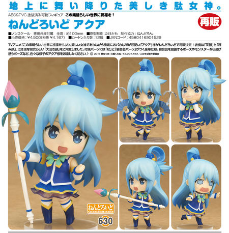 Nendoroid KonoSuba God Blessing on Wonderful world Aqua 630 Action Figure Model