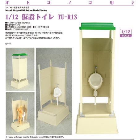 Mabell Original Miniature Model Series Portable Toilet TU-R1S 1//12 Scale Figure