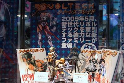 Revoltech Expo 2008