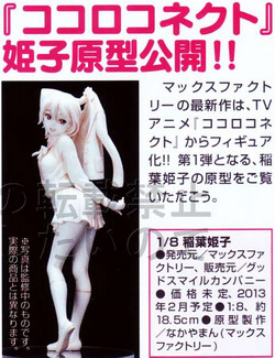 Magazine scans September 2012: